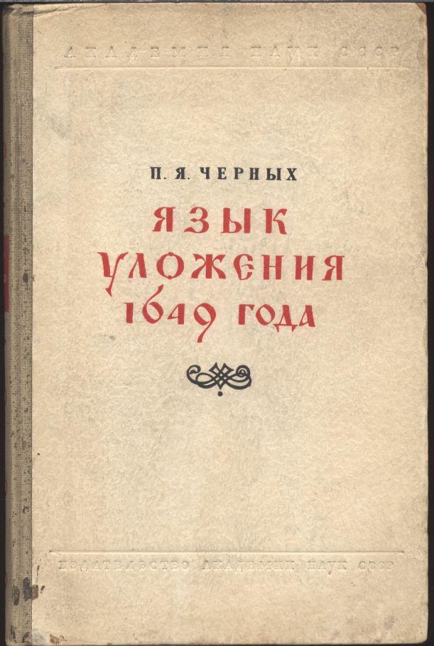Черных П. Я. Язык Уложения 1649 года