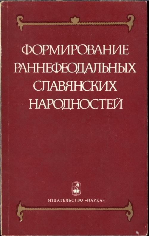 Формирование раннефеодальных славянских народностей электронная