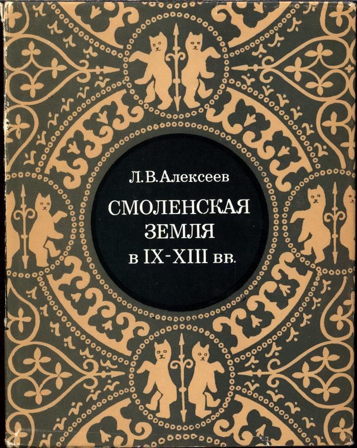 Алексеев л. в. смоленская земля в 9-13 вв. очерки истории см.