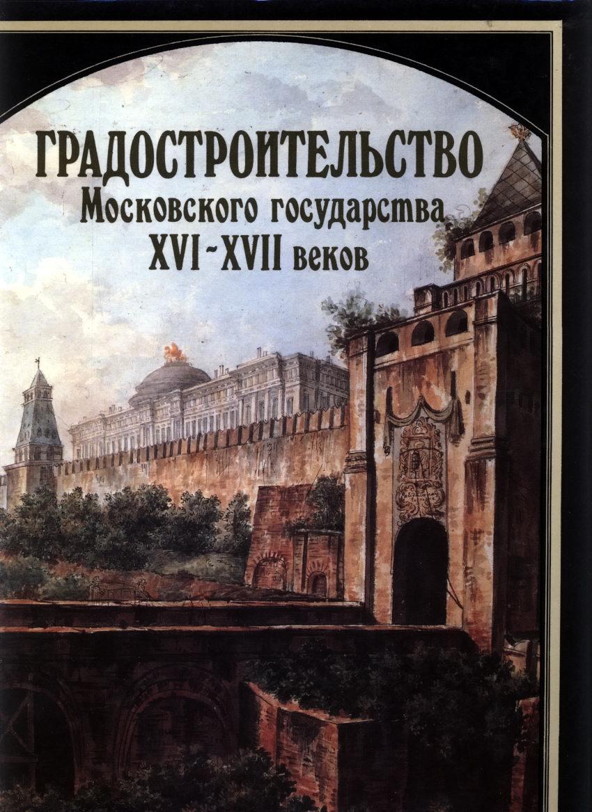 Архитектура московского царства xvi-xvii вв