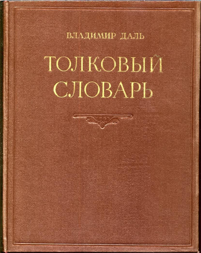 Дизайн толковый словарь