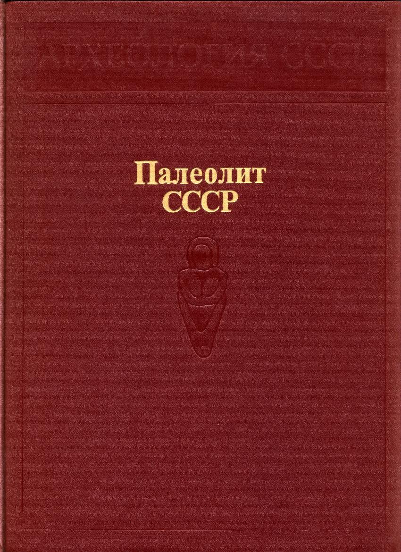 рыбаков б а смерды история ссср 1979 1