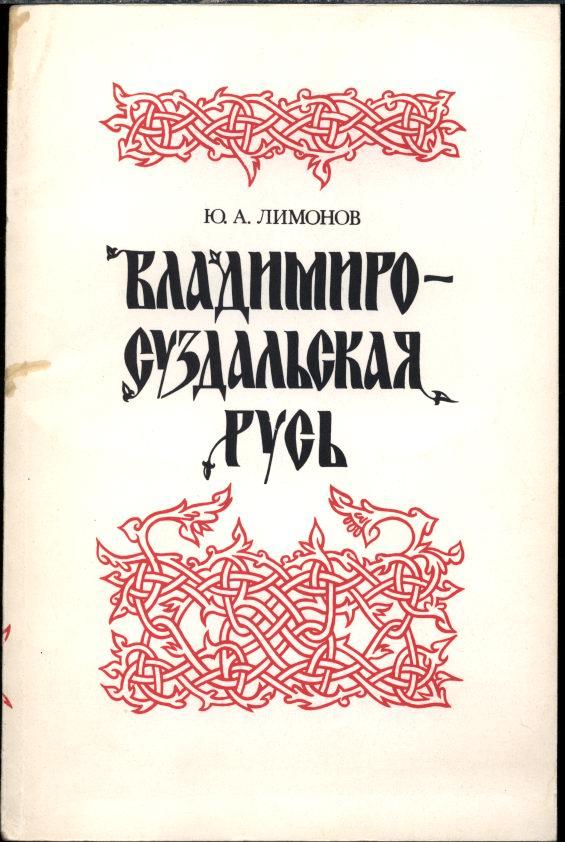 Лимонов юа - владимиро-суздальская русь