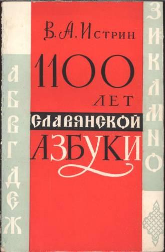 Истрин В.А. 1100 лет славянской азбуке